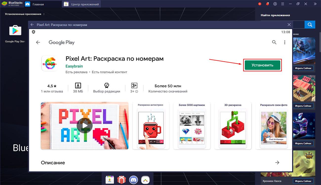 Скачать Pixel Art на ПК бесплатно